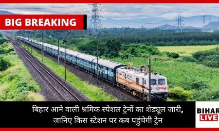 Worker Train Schedule for Bihar